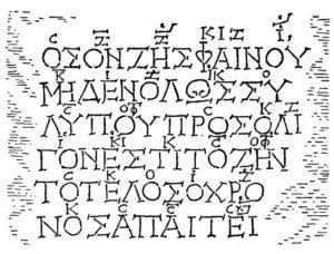 Αρχαία Ελληνική Γλώσσα Γυμνασίου