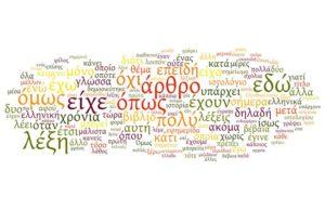 Νεοελληνική Γλώσσα - Έκθεση Γυμνασίου